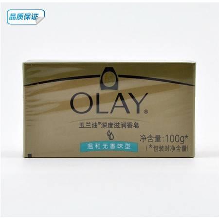 满百包邮 玉兰油深度滋润香皂(无香温和型)100g