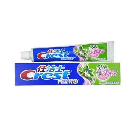 佳洁士牙膏多效草本舒敏灵90g
