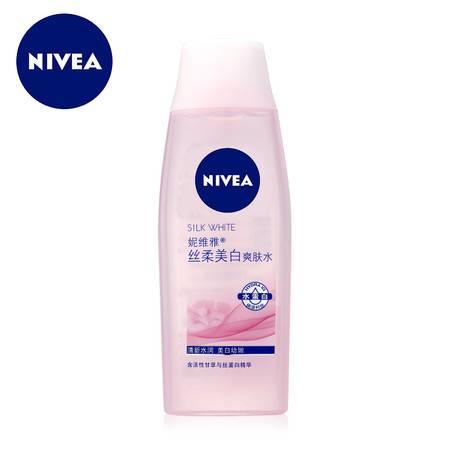 包邮 nivea妮维雅 丝柔美白爽肤水化妆水200ml 保湿补水