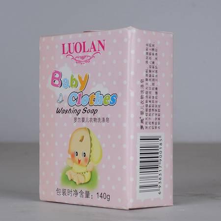 罗兰  婴儿衣物洗涤皂140g罗兰宝宝洗衣皂 bb皂 加强版 温和除菌