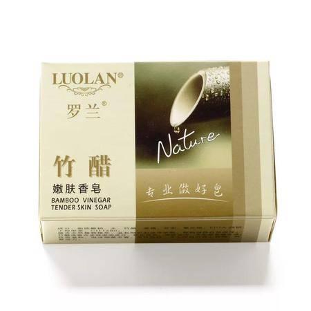 罗兰 竹醋皂100g香皂软化角质温和滋润洁面沐浴