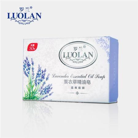 罗兰 薰衣草精油香皂128g 滋养保湿美白抗皱沐浴洁面精油皂