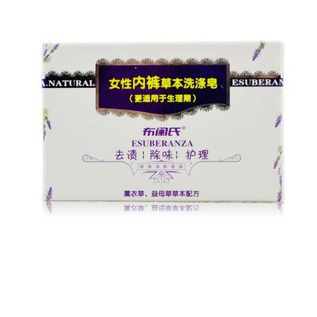 布阑氏 女性内裤草本洗涤皂100g