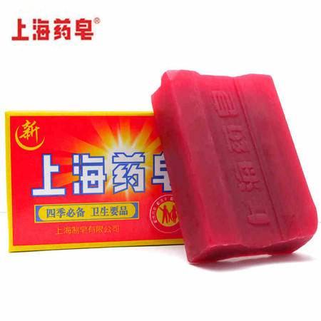 30件包邮低于30件请上门自己提货 上海药皂125g 除螨虫沐浴皂