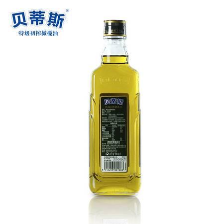 包邮 贝蒂斯特级初榨橄榄油西班牙原装进口 750ml