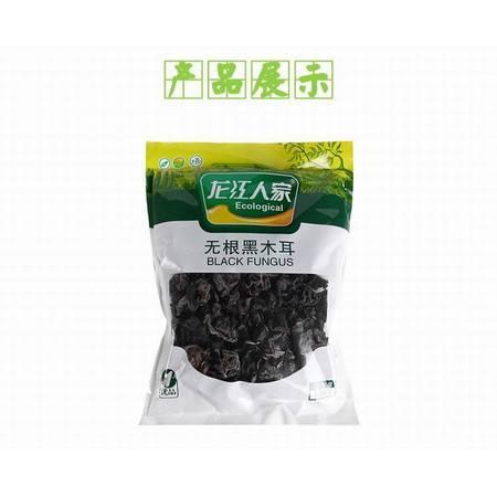 包邮 龙江人家 无根黑木耳 150g/袋
