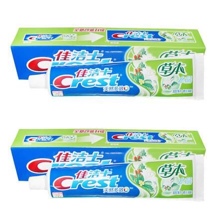包邮佳洁士草本水晶牙膏 (清爽薄荷香型)90g*2 双只装