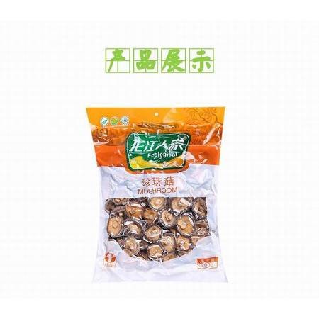 包邮 龙江人家 珍珠菇 200g