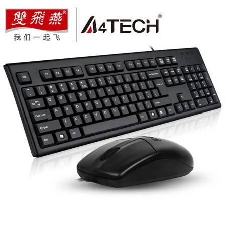 包邮 双飞燕KK-5520NU 针光防水光电套 防水封胶薄膜 PS键盘 USB鼠标