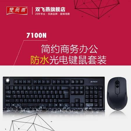 双飞燕7100N USB无线游戏键盘鼠标键鼠套装笔记本电脑办公套件