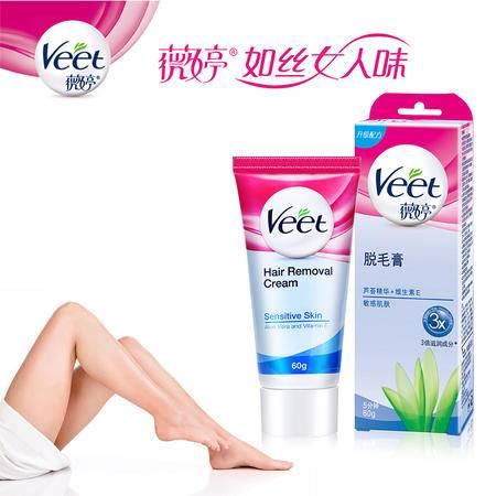 满百包邮法国进口 Veet薇婷娇嫩肌肤 芦荟敏感脱毛膏60g 腿毛腋下温和男女士
