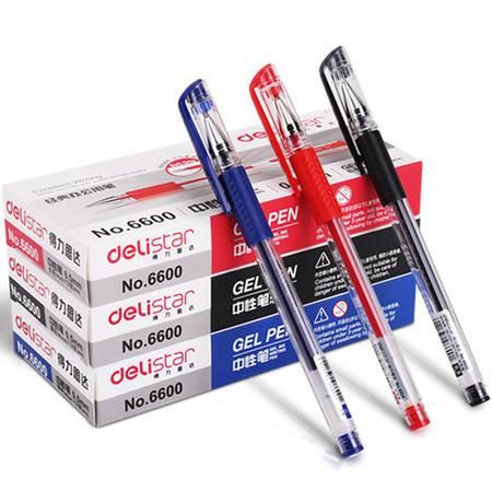 得力 6600学生中性笔黑色水笔红笔签字笔0.5mm12只装
