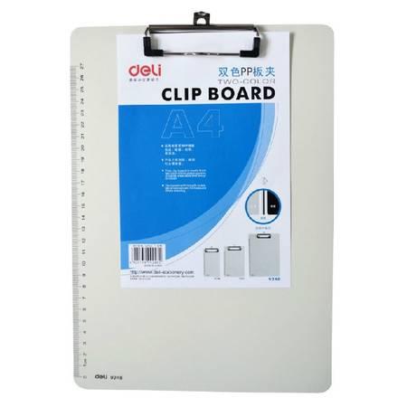 得力 9248塑料夹 A4书写文件夹板垫板双色PP板夹阅读架 2个装