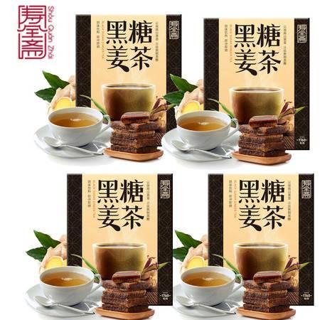 包邮 寿全斋 养生 黑糖姜茶 精品姜茶 120g*4盒