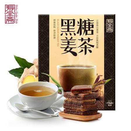 包邮寿全斋 养生 黑糖姜茶 精品姜茶 120g