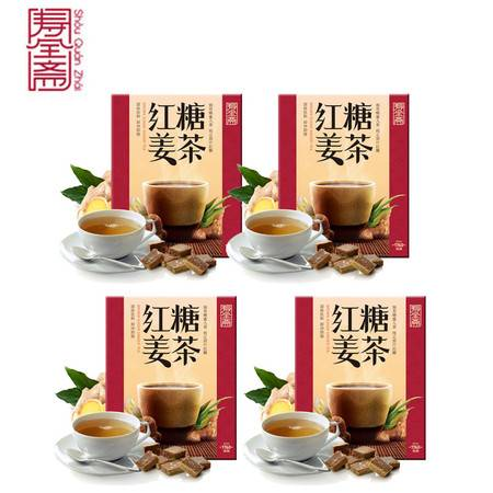 包邮 寿全斋 养生 红糖姜茶 精品姜茶 120g*4盒
