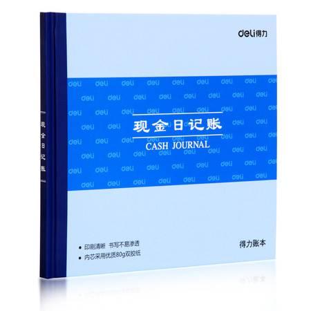 包邮 得力3450现金日记账本 24K办公财务本理财记录本印刷清晰书写流畅 5本装