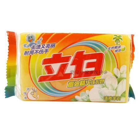 立白香皂 透明皂强效去渍不伤手椰油精华超强去污202g
