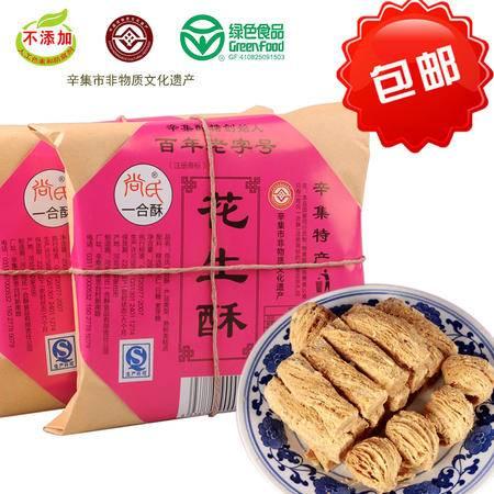 包邮  尚氏一合盒酥 250g三合酥 酥糖 河北特产 糕点 零食 坚果 两盒装