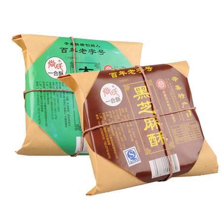 包邮 尚氏一盒酥 250g黑芝麻和250g木糖醇酥各一盒 组合装 河北特产 非物质文化遗产名小吃