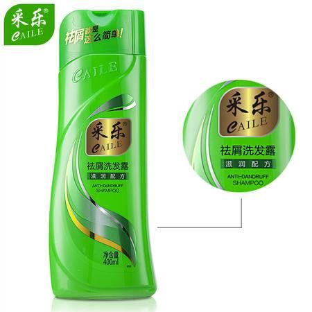 包邮 采乐400ml清爽去屑洗发露洗发乳洗头 多种香型随机发