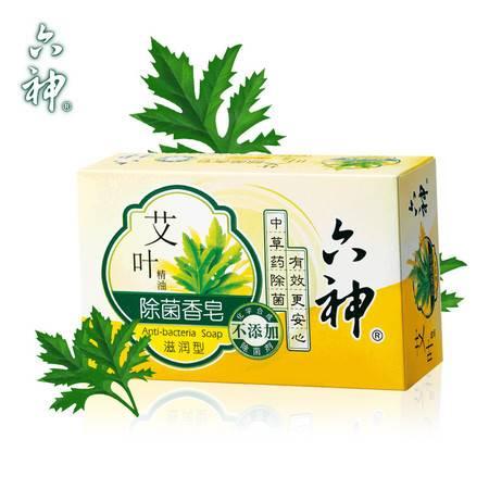 满百包邮 六神艾叶除菌香皂(滋润型)125g 沐浴皂洗手皂洗内衣