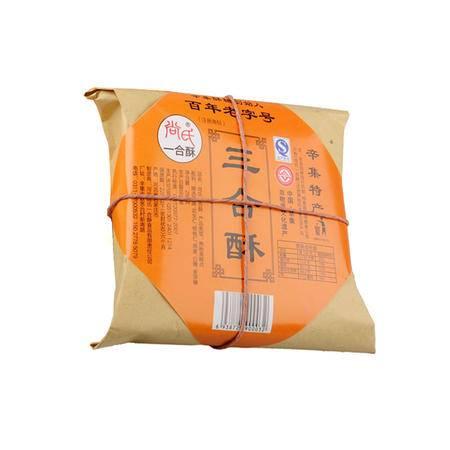 包邮 尚氏三合酥糖250g 河北特产糕点零食坚果尚氏一合盒酥