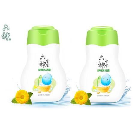 包邮 六神宝宝沐浴露200ml*2 天然水嫩 温和滋润洗护二合一