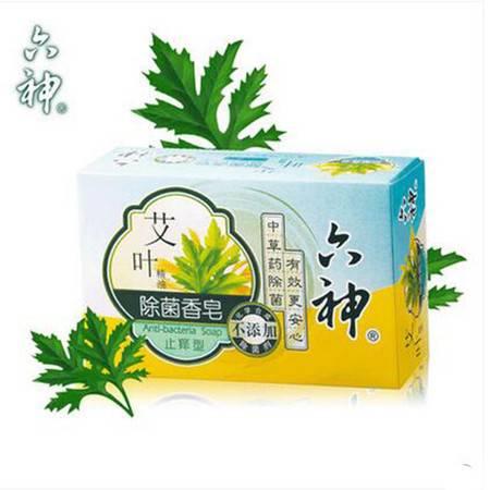 包邮 六神艾叶除菌香皂( 止痒型)125g *4块