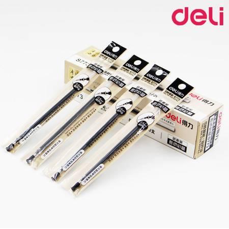 得力S773中性笔芯 水笔替换笔芯 0.5黑色 一盒20支 葫芦头考试专用学习文具