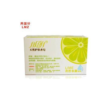满百包邮 两面针(LMZ) 护肤香皂 青柠水润香型 100g*1块