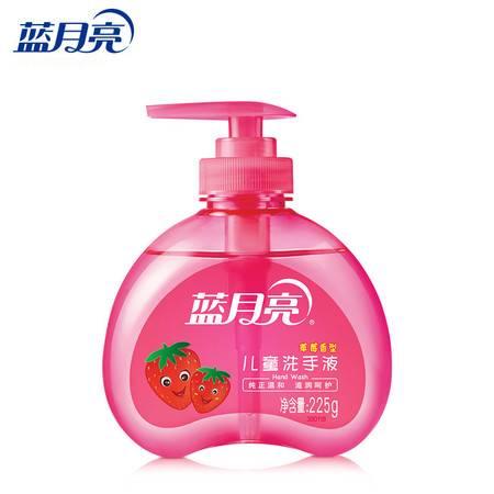 包邮 蓝月亮儿童洗手液草莓225g/瓶装果香泡沫多滋润护手