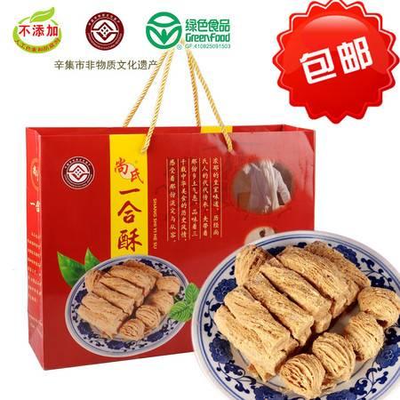 尚氏 送礼首选高档铁盒酥糖包邮河北特产糕点1000g(铁盒高档无糖酥糖)