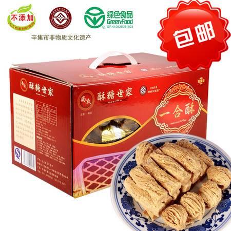 尚氏 包邮糖果大礼包酥糖1000g河北特产糕点零食坚果尚氏一盒合酥