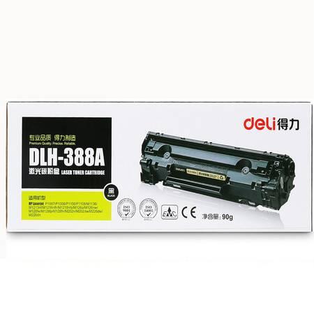 包邮 得力DLH-388A硒鼓墨盒HP激光打印机P1008/P1007/M1136/1213/121