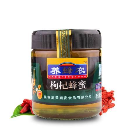 满88包邮 周氏养蜂农 枸杞蜂蜜500g/瓶 玻璃瓶装 波美度42度