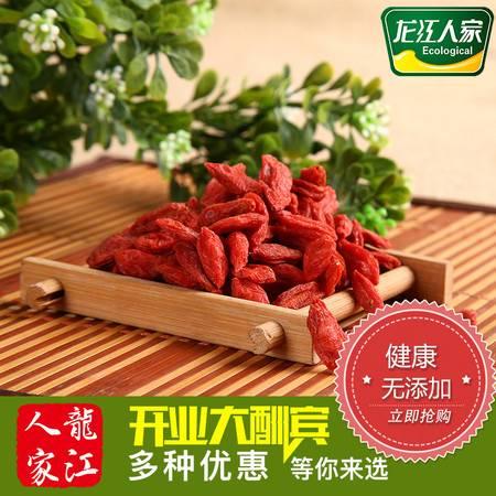 龙江人家 宁夏特产 免洗特级枸杞干 中宁枸杞子 天然红100g