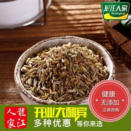龙江人家 烹饪香料 厨房调味料小茴香50g
