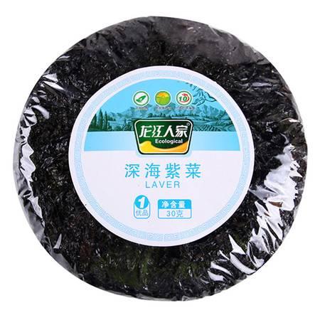 龙江人家 深海头水纯紫菜无沙免洗 包饭做汤专用紫菜30g