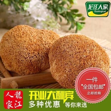龙江人家 东北野生猴头菇 猴头菇干货 天然食用菌养胃佳品120g