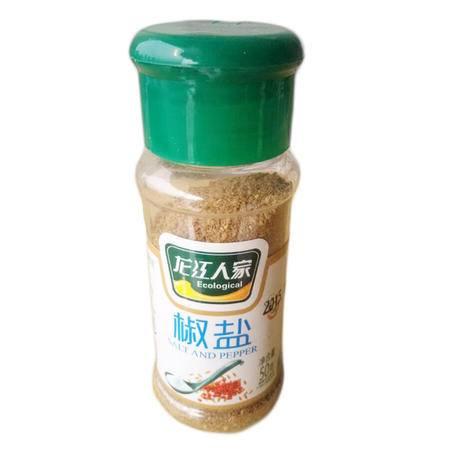 龙江人家椒盐户外烧烤调料组合套餐厨房必备调味料50g