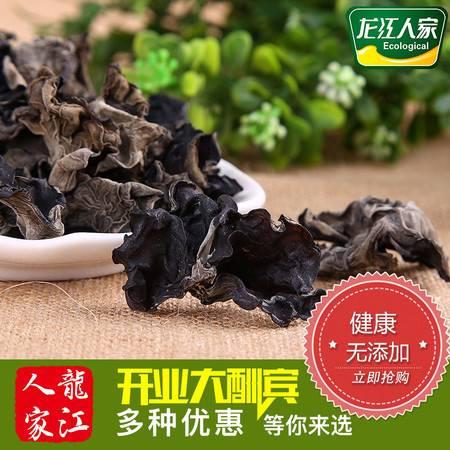 龙江人家 黑山东北黑木耳干货 优质黑木耳农家小碗耳东北特产90g