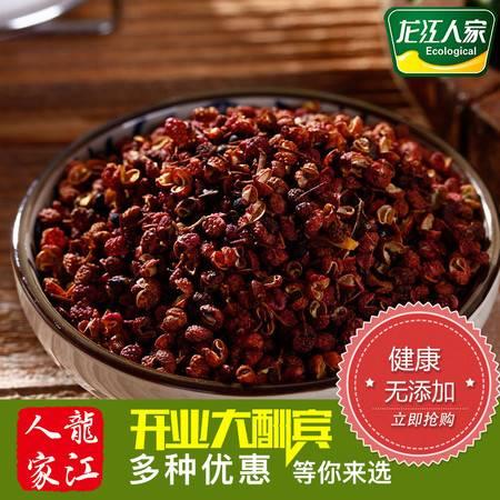 龙江人家 煲汤烧菜炖肉料 厨房调味料 花椒粒50g