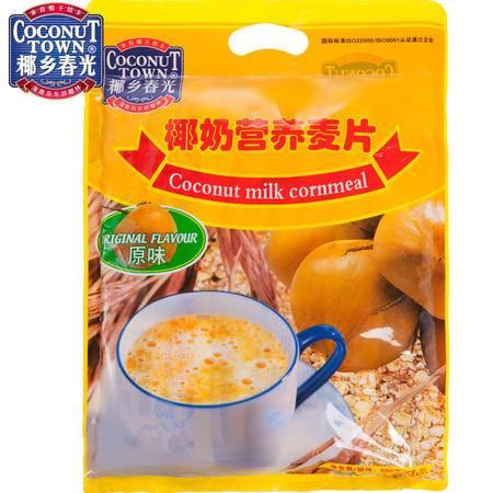 春光食品 海南特产 冲调 椰奶营养麦片550g 袋 麦片搭配椰奶 原味
