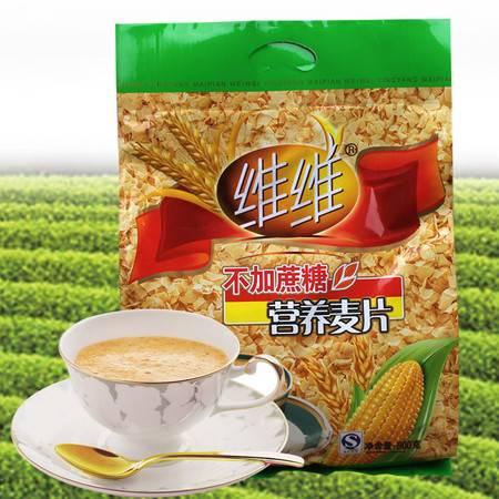 包邮 维维不加蔗糖冲饮麦片 营养麦片 800g/袋原装 早餐饮品 即食免煮