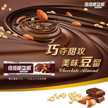 维维嚼益嚼营养棒代餐棒 办公司休闲食品 零食 巧克力味27g