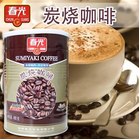 春光碳烧咖啡 海南特产 炭烧咖啡 400g罐装 三合一浓香速溶咖啡粉