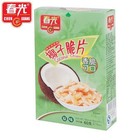 春光食品 海南特产 果干 烘烤适度色泽鲜亮 椰子脆片60g盒 原味