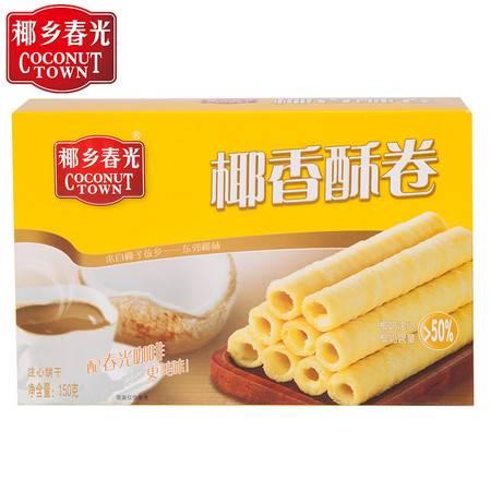 海南特产 春光椰香酥卷150g/盒装 全新味觉体验