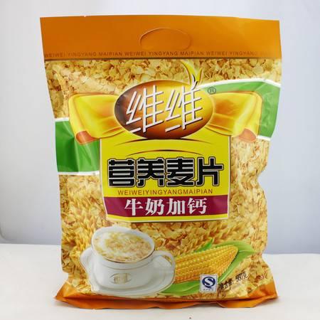 维维牛奶加钙冲饮麦片 营养麦片 560g/袋原装 早餐饮品 即食免煮